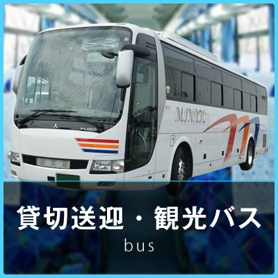 貸切送迎・観光バス