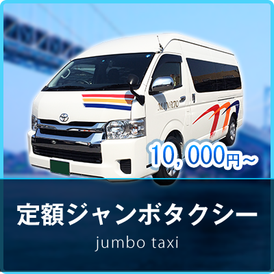 定額ジャンボタクシー