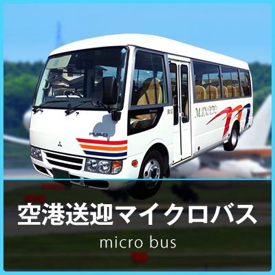 空港送迎マイクロバス