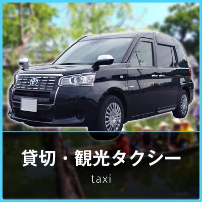 貸切・観光タクシー