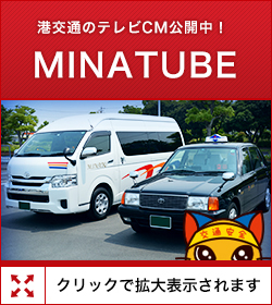 MINATUBE