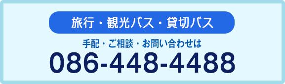 086-448-4488