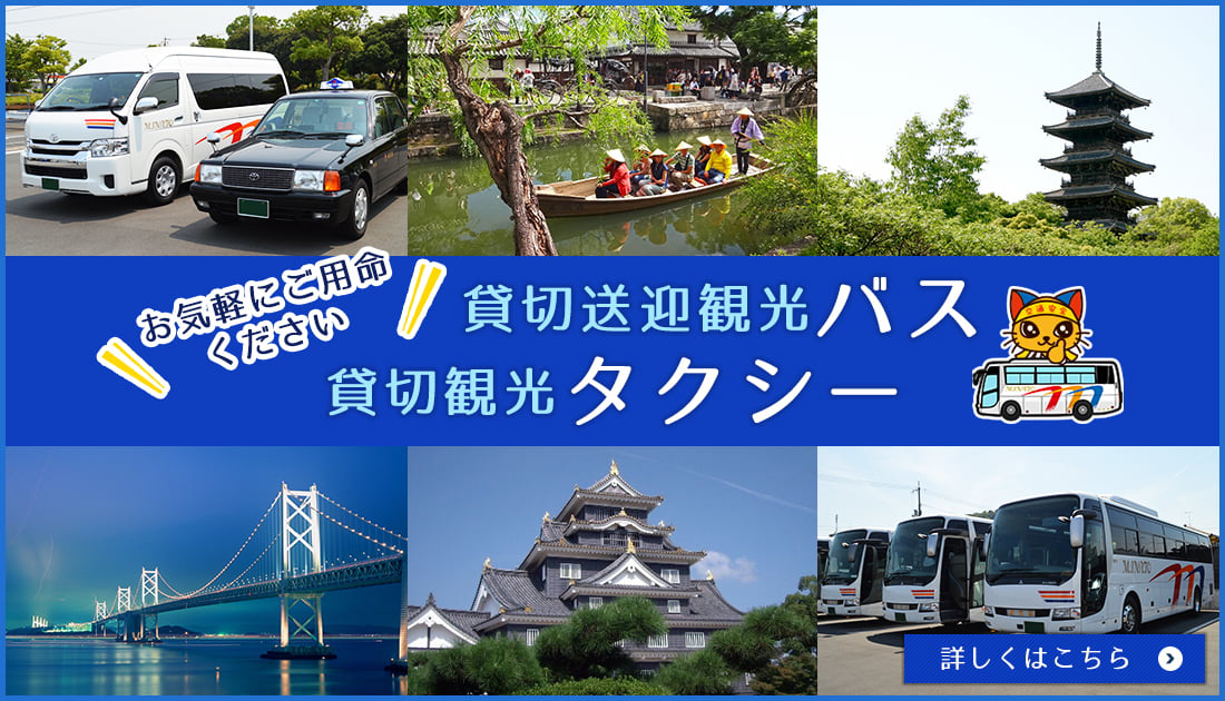 貸切送迎観光バス・貸切観光タクシー