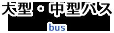 大型・中型バス
